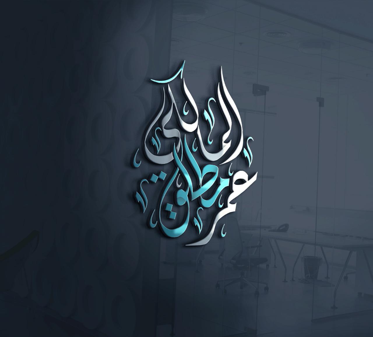 عمر المالكي